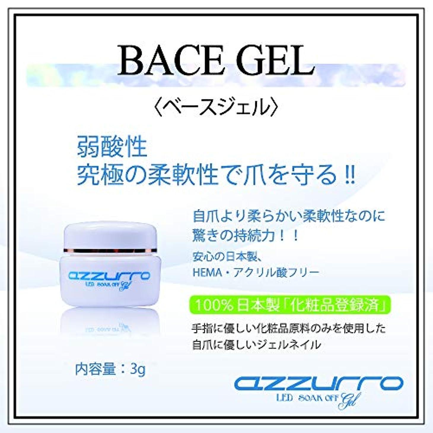 多年生第二どちらかazzurro gel アッズーロ ベースジェル 日本製 驚きの密着力 リムーバーでオフも簡単3g