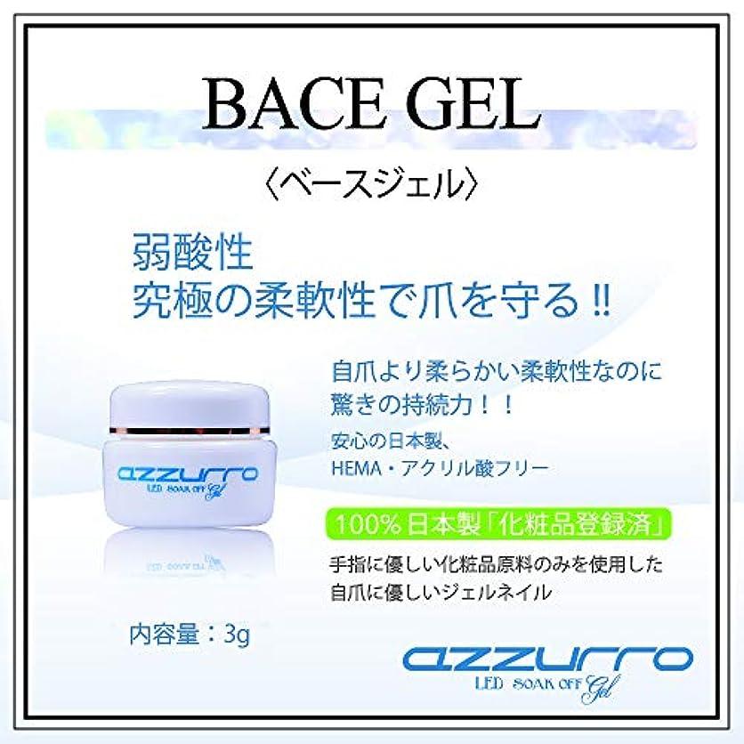 嫌がるキルトカレッジazzurro gel アッズーロ ベースジェル 日本製 驚きの密着力 リムーバーでオフも簡単3g