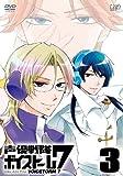 声優戦隊 ボイストーム7 Vol.3 [DVD]