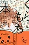 くらもち本~くらもちふさこ公式アンソロジーコミック~(マーガレットコミックス)