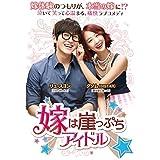 嫁は崖っぷちアイドル DVD-BOX1