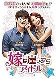 嫁は崖っぷちアイドル DVD-BOX2[DVD]