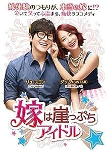 嫁は崖っぷちアイドル DVD-BOX1(第1話~第8話収録/全16話)