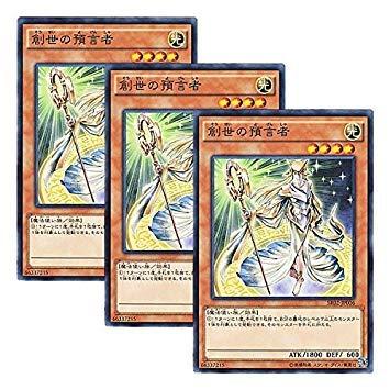 【 3枚セット 】遊戯王 日本語版 SR02-JP006 Herald of Creation 創世の預言者 (ノーマル)