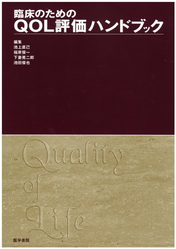 臨床のためのQOL評価ハンドブック