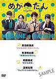 めがだん[DVD]
