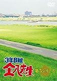 3年B組 金八先生 DVD-BOX 第5シリーズ[DVD]