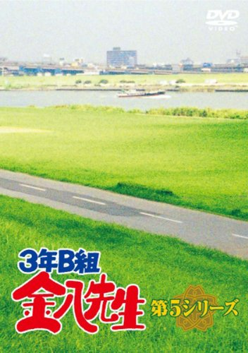 3年B組金八先生 DVD−BOX 第5シリーズ [DVD]