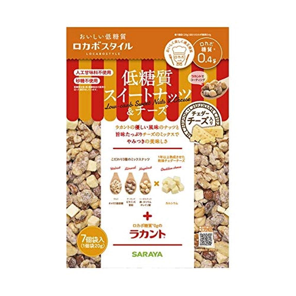 泣く幸運情報◆サラヤ ロカボスタイル低糖質スイートナッツ&チーズ 20g×7袋入り