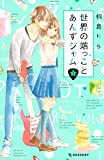 世界の端っことあんずジャム(3) (デザートコミックス)