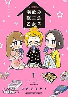 宅飲み残念乙女ズ 1巻 (まんがタイムコミックス)