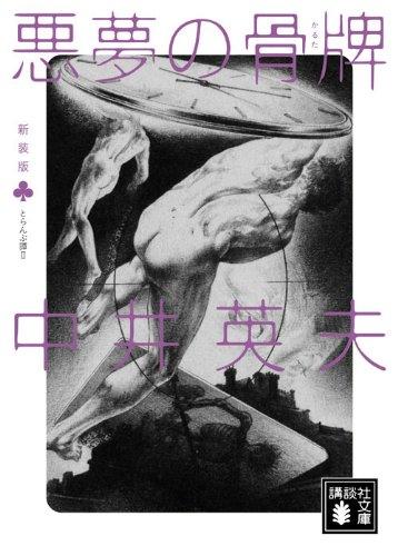 新装版 とらんぷ譚 (2) 悪夢の骨牌 (講談社文庫)の詳細を見る