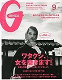GINZA (ギンザ) 2012年 09月号 [雑誌]