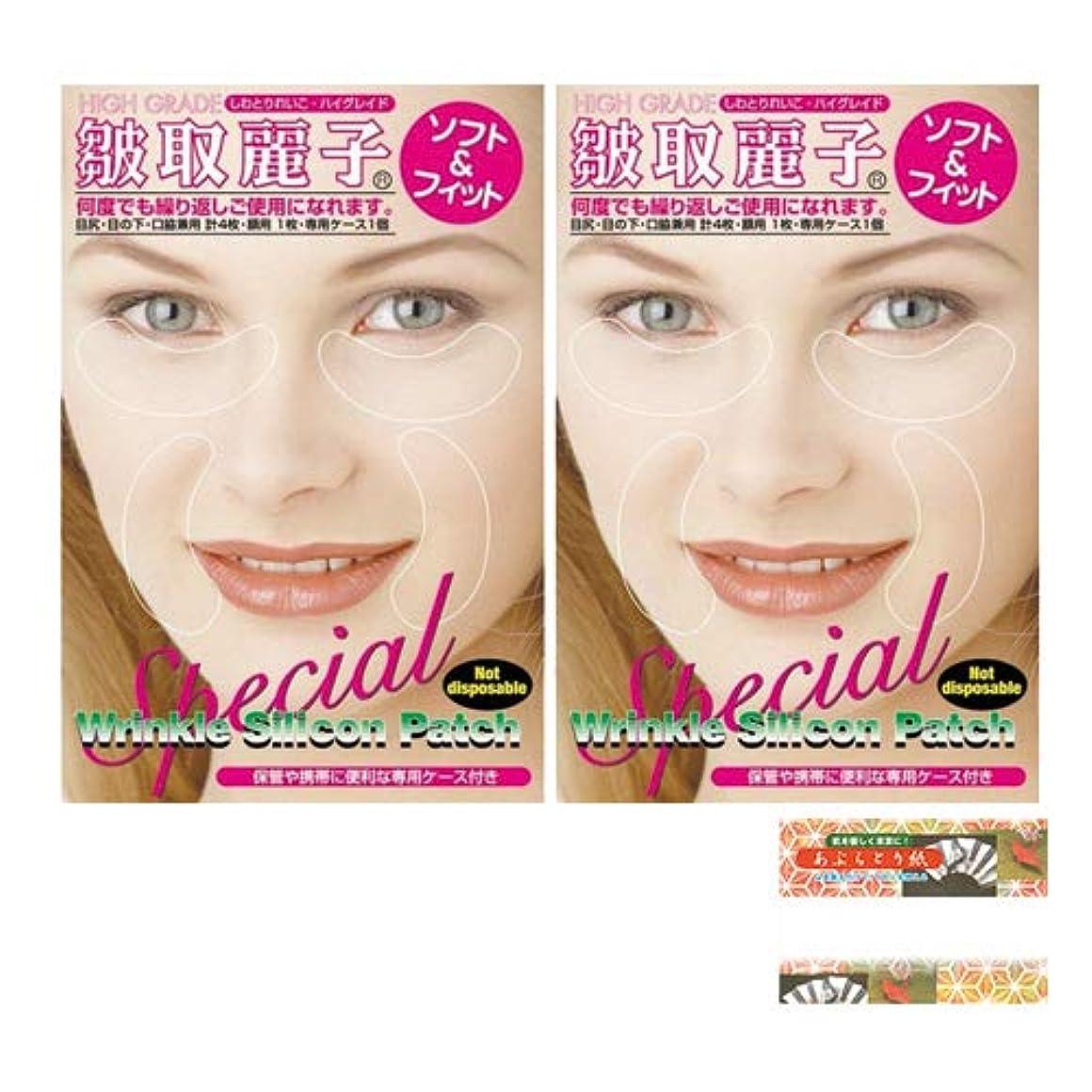 デマンド支店褐色皺取麗子ハイグレード(フルセット)リニューアル版 美容シリコンシート×2セット + あぶら取り紙付き
