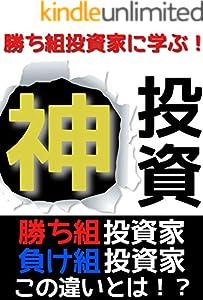 """今日から""""勝ち組""""投資家!〜初心者必見!〜「株」「仮想通貨」「暗号通貨」「株式投資」"""