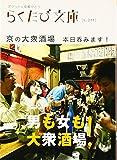 京の大衆酒場―本日呑みます! (らくたび文庫)