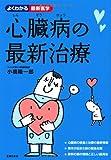 心臓病の最新治療 (よくわかる最新医学)