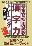 警察官採用試験 漢字力7日間トレーニング [単行本(ソフトカバー)] / 資格試験研究会 (著); 実務教育出版 (刊)