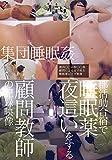部活動合宿で睡眠薬夜這いをする顧問教師の記録映像 [DVD]