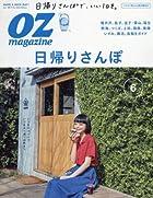 OZmagazine(オズマガジン) 2017年 06 月号