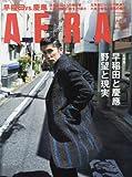 AERA(アエラ) 2016年 10/17 号 [雑誌]