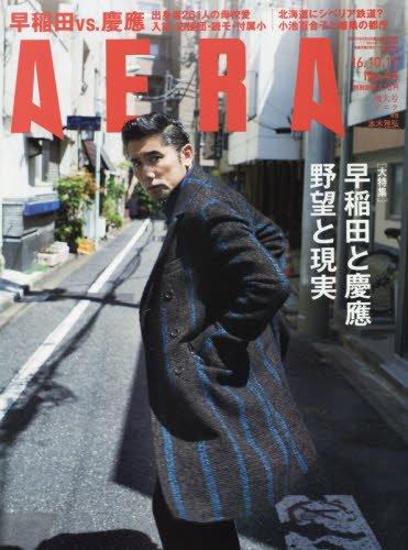 AERA(アエラ) 2016年 10/17 号 [雑誌]の詳細を見る