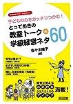 子どもの心をガッチリつかむ!  とっておきの教室トーク&学級経営ネタ60 (学級経営サポートBOOKS)