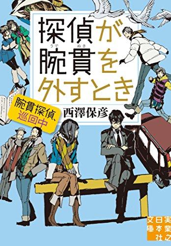 探偵が腕貫を外すとき (実業之日本社文庫 に 2-8)の詳細を見る