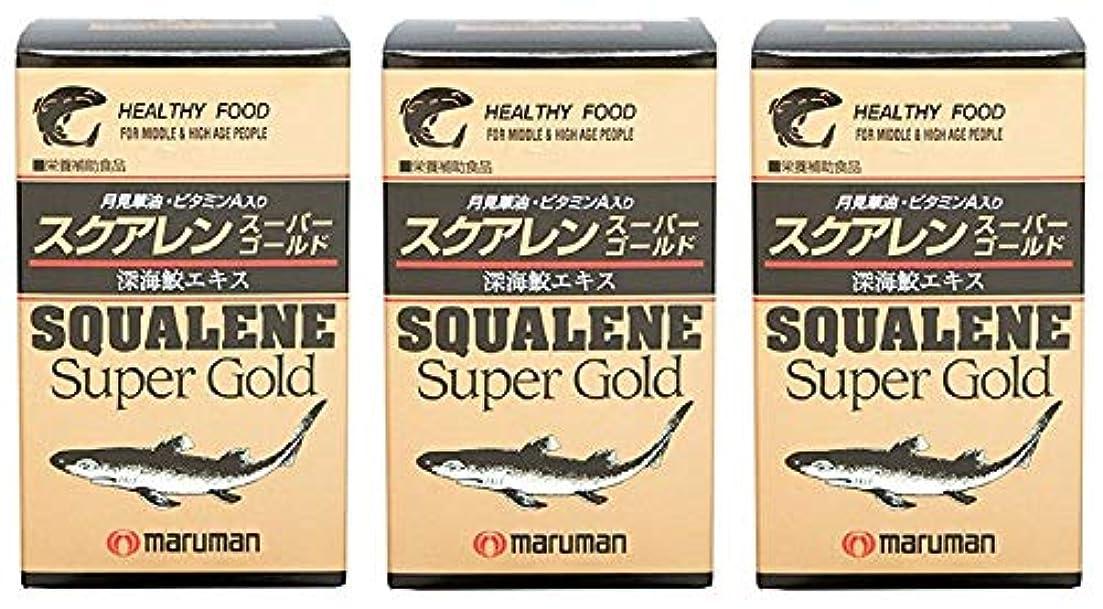 輝く冷笑するベンチャーマルマン スクアレン スーパーゴールド 440㎎×300粒 X3個セット