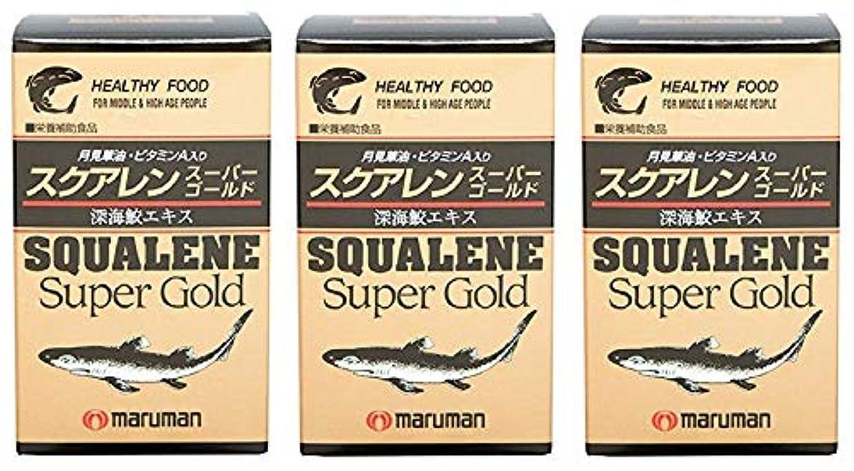 章意気込み消毒するマルマン スクアレン スーパーゴールド 440㎎×300粒 X3個セット
