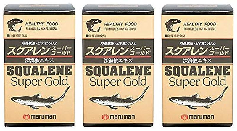 すなわち今まで専門マルマン スクアレン スーパーゴールド 440㎎×300粒 X3個セット