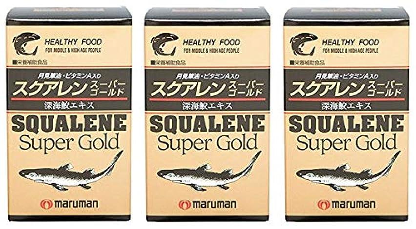 賞動物海マルマン スクアレン スーパーゴールド 440㎎×300粒 X3個セット