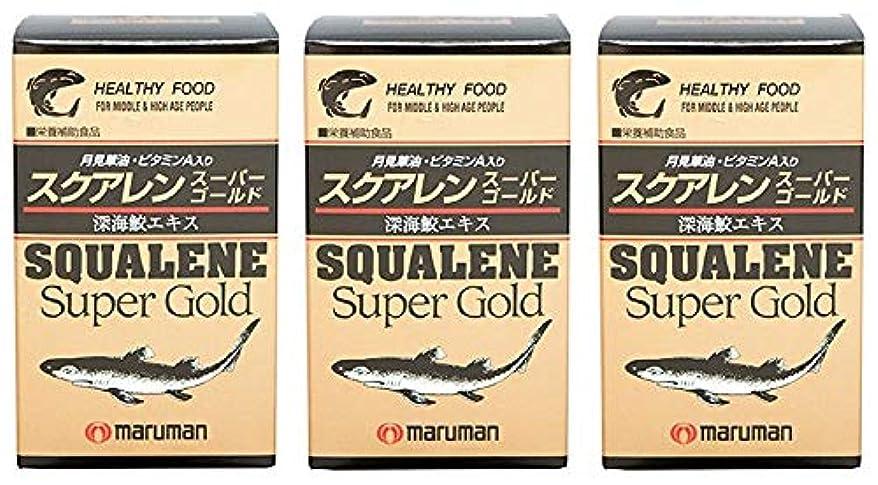 忠実な代数的六月マルマン スクアレン スーパーゴールド 440㎎×300粒 X3個セット
