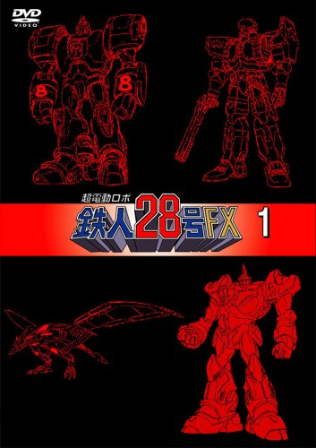 超電動ロボ鉄人28号FX 1 [DVD]