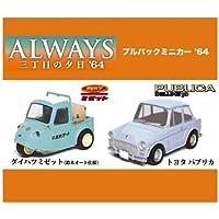 日本テレビサービス ALWAYS 三丁目の夕日'64 プルバックミニカー'64 2台セット ダイハツミゼット(鈴木オート仕様)&トヨタパブリカ(*)