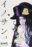 イノサン 1 (ヤングジャンプコミックス) -