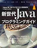 新世代Javaプログラミングガイド[Java SE 10/11/12/13と言語拡張プロジェクト] (impress top gear)