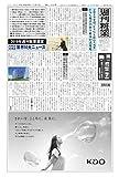 週刊粧業 第3188号 (2019-12-09) [雑誌]