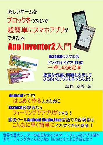 楽しいゲームをブロックをつないで超簡単にスマホアプリができる本App Inventor2入門: Androidアプリをはじめて作る人のために Scratch経験者ならフィーリングでアプリができる