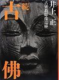 続 古佛―古密教彫像巡歴