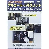 DVD>STOP!アルコール・ハラスメント―死を招く急性アルコール中毒を防ぐ (<DVD>)