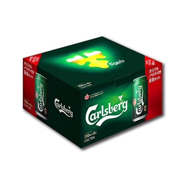 カールスバーグ 缶の紹介画像4