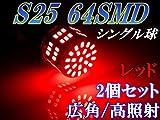 S25 LED【シングル】レッド【BA15s】64SMD 2個セット ライト/マーカー球/ウインカー/バックランプ/汎用/バックアップランプ/コーナーリングランプ/クリアランスランプ