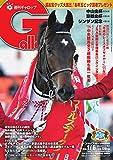 週刊Gallop(ギャロップ) 1月6日号 (2018-12-30) [雑誌]
