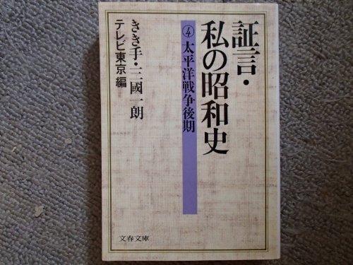 証言・私の昭和史〈4〉太平洋戦争後期 (文春文庫)