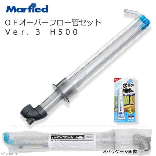 マーフィード OFオーバーフロー管-Ver.3 H500