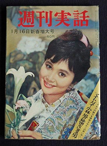 週刊実話 昭和36年1月16日新春増大号 表紙:団令子
