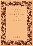 ジェルミナール 下 (岩波文庫 赤 544-9)