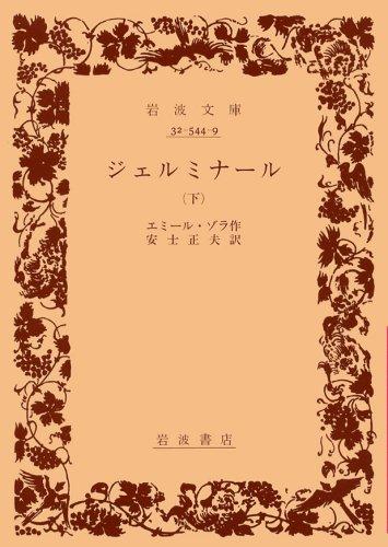 ジェルミナール 下 (岩波文庫 赤 544-9)の詳細を見る