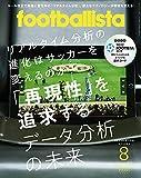 月刊フットボリスタ 2019年8月号